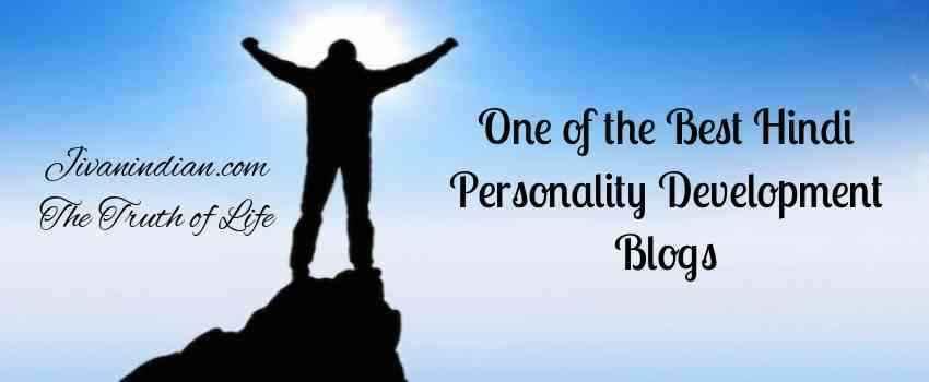 Personality Development Hindi