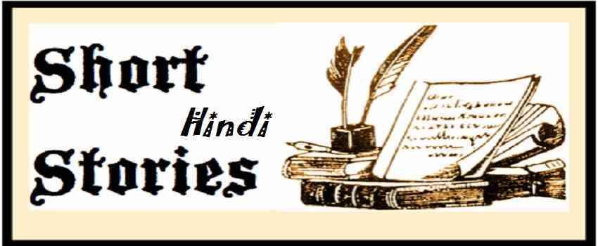 Hindi Short Stories